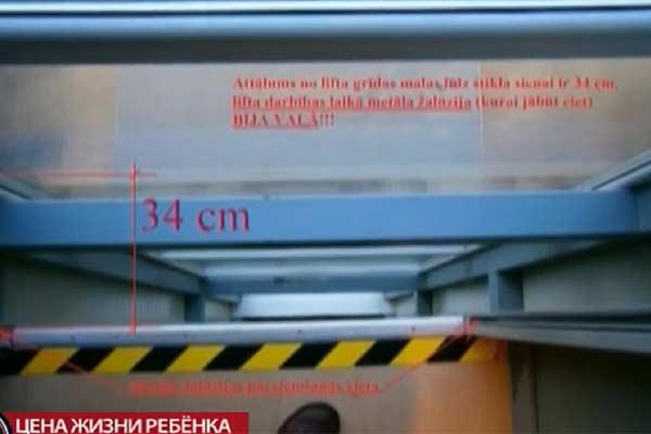 ВИДЕО: Резекненский суд начал рассматривать иск о гибели мальчика в шахте лифта